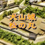 犬山城・松の丸(まつのまる)