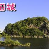 鵜沼城(うぬまじょう)