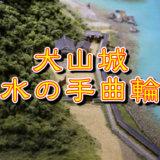 犬山城・水の手曲輪(みずのてくるわ)