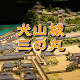 犬山城・三の丸(さんのまる)