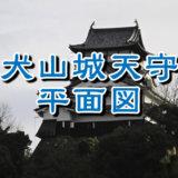 犬山城天守の平面図