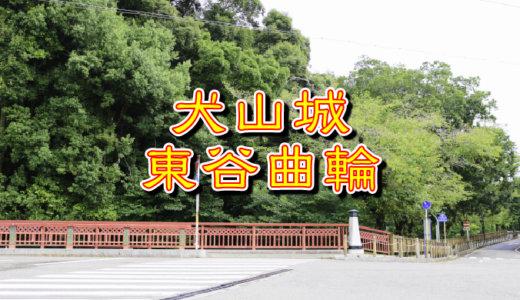 犬山城・東谷曲輪(ひがしたにくるわ)