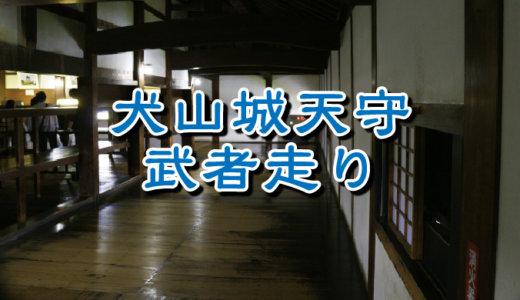 犬山城天守・武者走り(むしゃばしり)