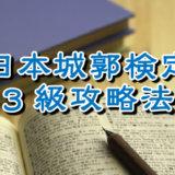 日本城郭検定3級合格への道 ~出題傾向と勉強法~