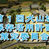 第1回犬山城保存活用計画策定委員会