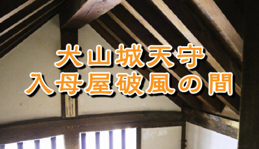 犬山城・入母屋破風の間