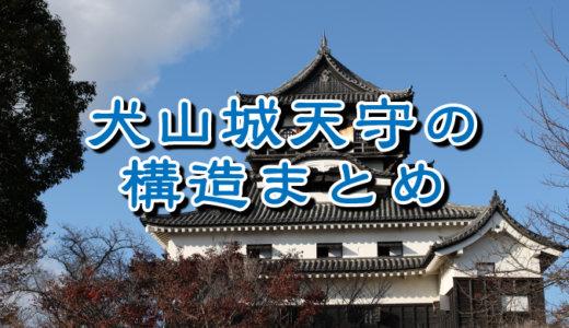 犬山城天守の構造まとめ