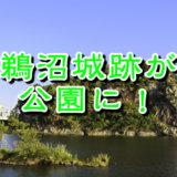 鵜沼城跡が公園に生まれ変わります。