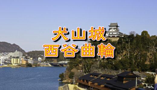 犬山城・西谷曲輪(にしたにくるわ)
