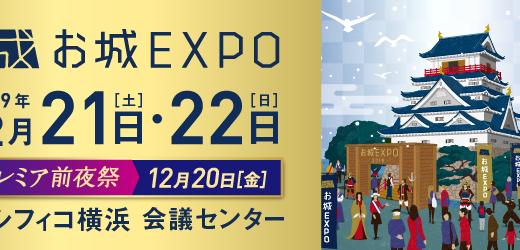 お城EXPO2019に行って楽しんじゃおう!