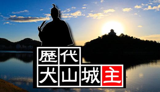 犬山城の歴代城主まとめ