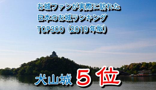 「お城ファンが実際に訪れた日本のお城ランキングTOP300(2019年版)」で犬山城が5位だった件。