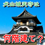 犬山城天守は何階建てか?