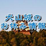 犬山城 2020・2021年の年末年始のお休み情報