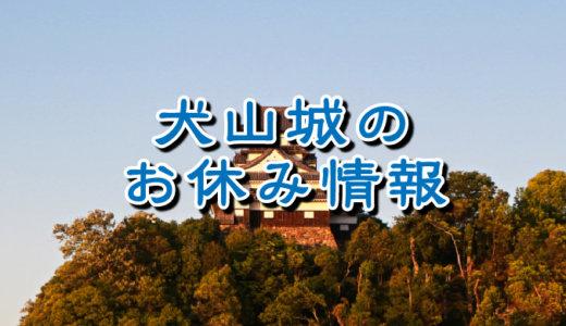 犬山城 2019・2020年の年末年始のお休み情報