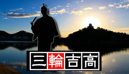 【第十二代・犬山城主】豊臣秀次(とよとみひでつぐ)の家臣の一人、三輪吉高が犬山に居たけど、秀次のおじさんらしい。