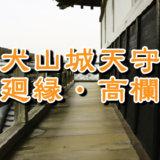 犬山城天守・廻縁(まわりえん)と高欄(こうらん)