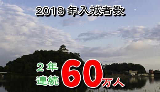 犬山城入場者数は、2年連続60万人突破の偉業達成!2019年