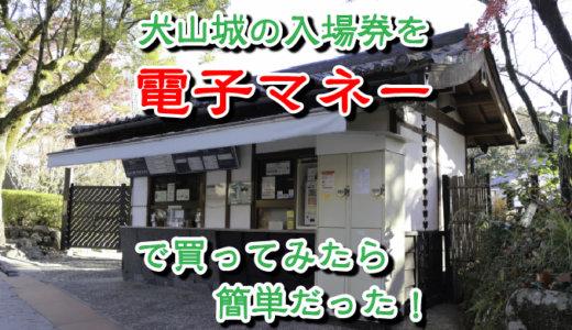 犬山城の入場券を電子マネーで買ってみたら、意外と簡単だった件。