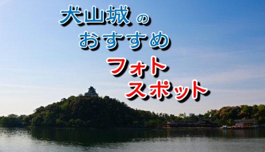 犬山城のおすすめフォトスポット・写真スポット