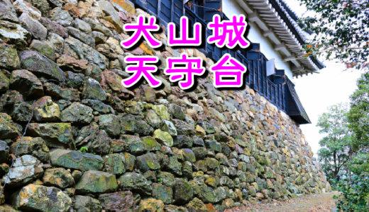 犬山城・天守台
