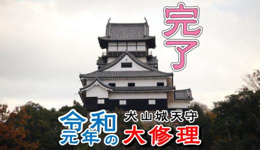 犬山城天守の工事が完了しました。【速報2019年12月24日】