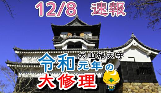 犬山城天守の工事も終盤を迎えました。【速報2019年12月8日】