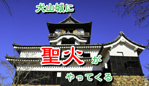 東京オリンピック・パラリンピックの聖火が犬山城にやってくる。