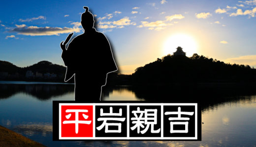 【第十五代・犬山城主】家康の信頼の置ける男・平岩親吉(ひらいわちかよし)が犬山城主に。