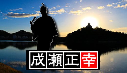 【第十九代・犬山城主】成瀬正幸(なるせまさゆき)。犬山城の搦手を固める質実剛健な男。