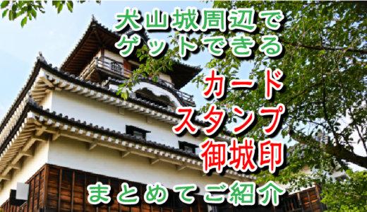 犬山城周辺でゲットできる「犬山城のカード」「スタンプ」「御城印」をまとめてご紹介します。