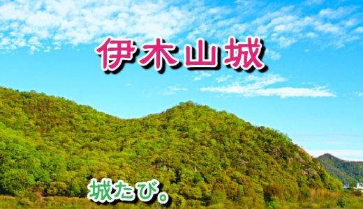 伊木山城(いぎやまじょう)