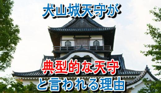 犬山城天守が典型的な望楼型と言われる三つの理由
