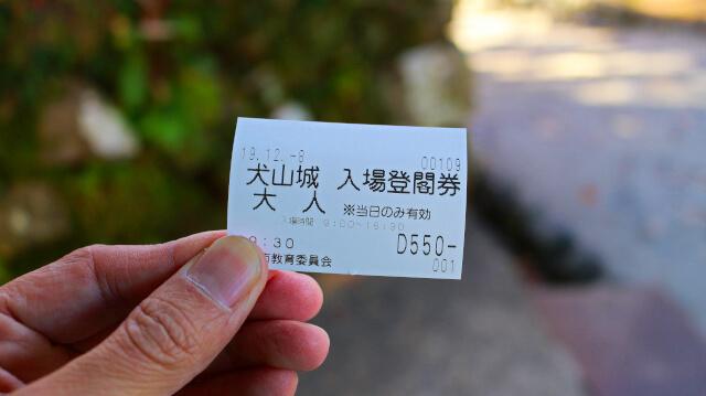 犬山城の入場料は大人550円、小人110円