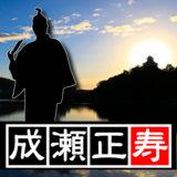 【第二十二代・犬山城主】成瀬正寿(なるせまさなが)。江戸で成瀬家の家格回復に尽力した。