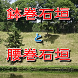 鉢巻石垣(はちまきいしがき)と腰巻石垣(こしまきいしがき)