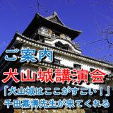 犬山城講演会『犬山城はここがすごい!』で千田先生がたっぷりしゃべります。