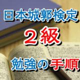 日本城郭検定2級の勉強の仕方・手順を公開します。