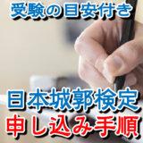 日本城郭検定の申し込み手順「お城好きなら城郭検定を受けて腕試しをしよう」