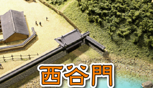 犬山城・西谷門(にしたにもん)-北西隅の木曽川との境にあった櫓門
