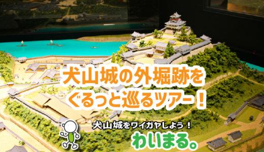 『犬山城の外堀跡をぐるっと巡るツアー!』わいまる。を開催します。