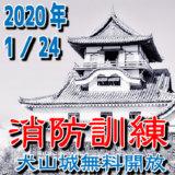 2020年1月26日は文化財防火デーです。犬山城は2020年1月24日(金)が入場無料になります。