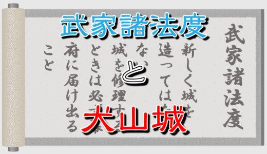 武家諸法度(ぶけしょはっと)と犬山城