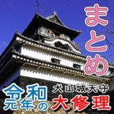 犬山城天守は平成・令和の工事が完了してピカピカになりました!【工事完了記念2020年1月まとめ】