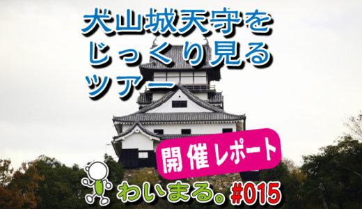 ピカピカの犬山城天守をじーーっくりみて堪能して、喜んでもらいました!【2020年1月18日(土)わいまる。開催レポート】