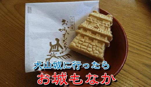 犬山城に行ったら、「お城もなか」を食べよう!【松栄本店】
