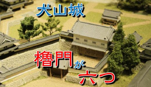 犬山城の門の特徴-最も格式が高い櫓門(やぐらもん)が六つあった!