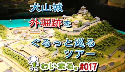 わいまる。#017『犬山城の外堀跡をぐるっと巡るツアー!』