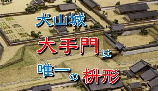 犬山城・大手門-大手枡形(おおてますがた)という最強の門だった話