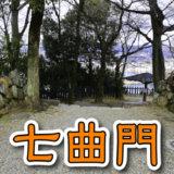 犬山城・七曲門(ななまがりもん)-本丸から木曽川に直行できる道の出入口に建っていた門